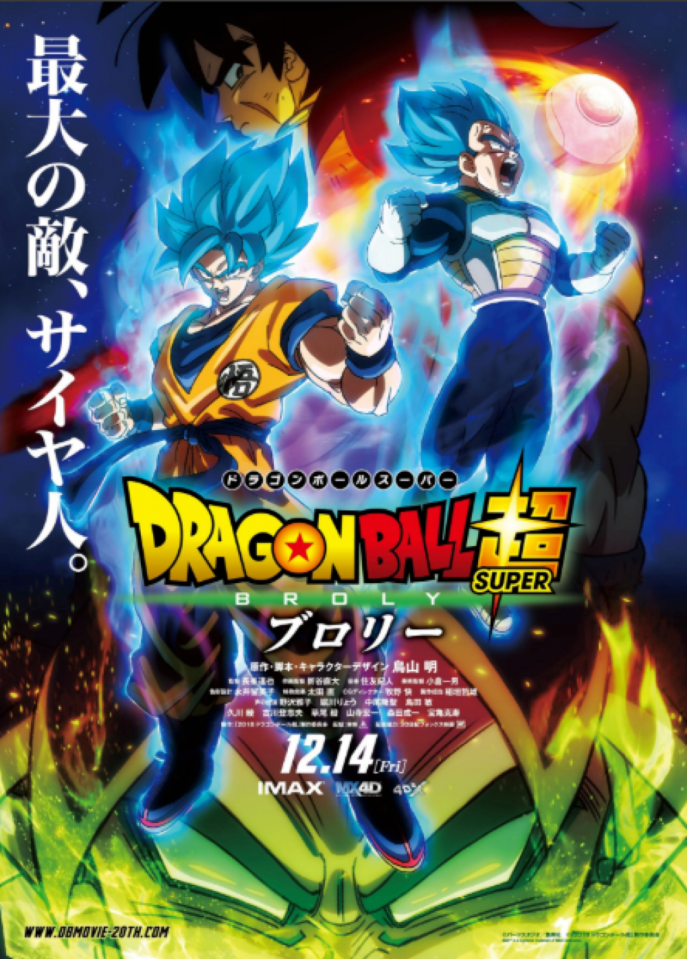 Dragon Ball Super la película